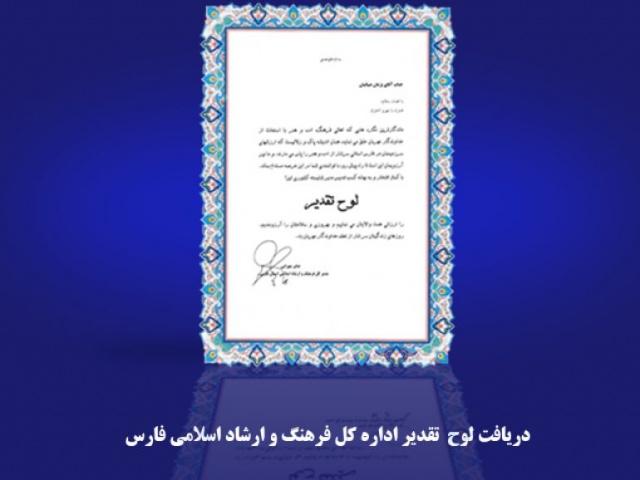 نشست صمیمی مسئولین اداره کل فرهنگ و ارشاد اسلامی فارس با