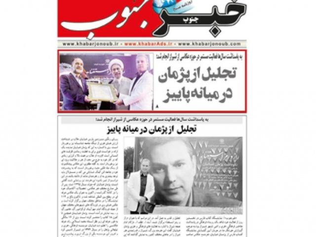 Un événement culturel a eu lieu pour la célébration des années d'activités continues dans le domaine de la photographie à Chiraz.